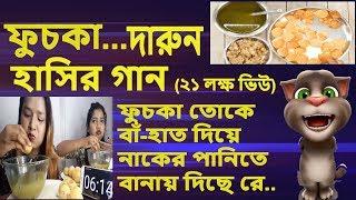 ফুচকা দারুন হাসির গান Talking Tom Song | Bangla Talking Tom & Angela Funny Video 2018 | EID Special