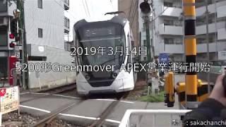 【鉄道PV】広島電鉄5200形デビュー記念 カワルヒロデン
