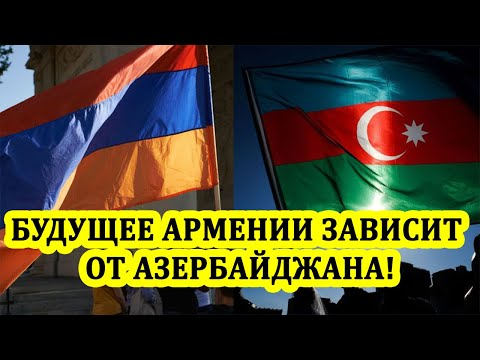 НОВОСТИ АРМЕНИИ: Будущее Армении Сегодня Зависит От Азербайджана - Признание Из Еревана