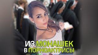 Монахиня стала порноактрисой