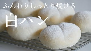 (材料)6個分 強力粉200g・砂糖大さじ2(18g)・塩小さじ1/2(3g)・ドライイースト小さじ2/3(3g)・ぬるま湯140cc (Ingredients) 6 pieces 200g Bread...