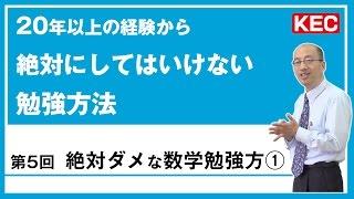 KEC近畿教育学院・KEC近畿予備校 公式動画チャンネル をご覧戴きありが...
