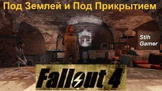 Fallout 4 Под Землёй И Под Прикрытием