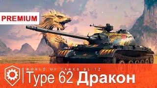 Zapętlaj Обзор премиум-танка Type 62 Дракон на Blitz FUN | WoT Blitz | Blitz FUN