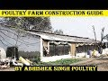 poultry farm construction guide for new farmer