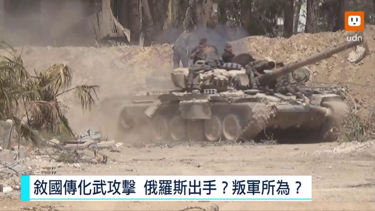 0410 敘利亞再傳化武攻擊 郭崇倫權威解析