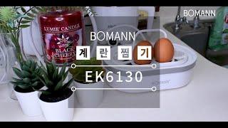 BOMANN 계란찜기 제품소개 영상