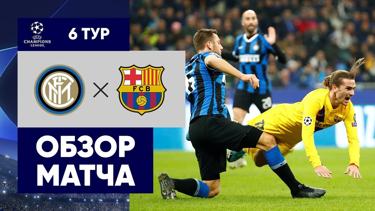 Интер  1-2  Барселона видео