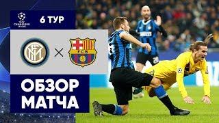 10.12.2019 Интер - Барселона - 1:2. Обзор матча