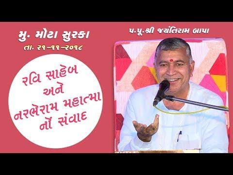 Ravisaheb - Narbheram Savad (Mota Surka 21-11-18) video download