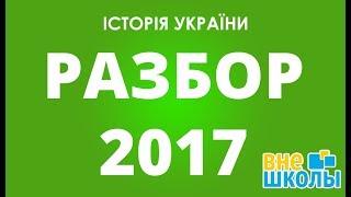Решение тестов ЗНО-2017 история Украины (разборы, ответы)