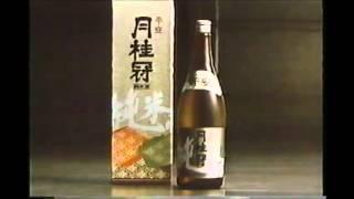 月桂冠 CM 1986年 十朱幸代・風間杜夫
