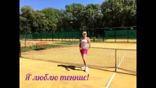 Я люблю теннис!