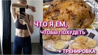 Дневник питания для похудения 2020 + Тренировка на ягодицы и ноги | Как похудеть