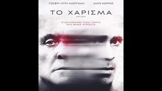 ΤΟ ΧΑΡΙΣΜΑ (SOLACE) - TRAILER (GREEK SUBS)