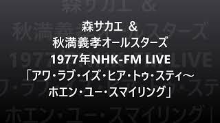 NHK-FM 1977年8月26日放送より バック演奏は秋満義孝オールスターズ 秋...