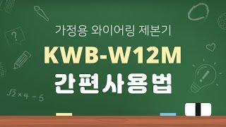제본기 사용방법 코라미 와이어링제본기 KWB-W12M