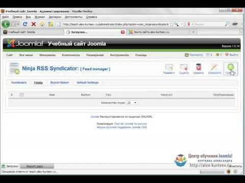 Joomla. Учимся создавать RSS-ленты с помощью NinjaRSS. (Александр Куртеев)