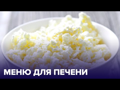 Супер-еда для ПЕЧЕНИ.
