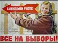 Путинские выборы - антиконституционные. Участие в них - преступление.
