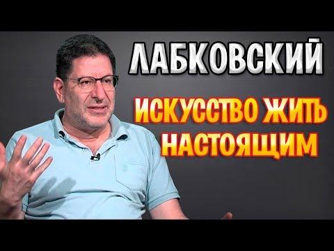 МИХАИЛ ЛАБКОВСКИЙ - ИСКУССТВО ЖИТЬ НАСТОЯЩИМ