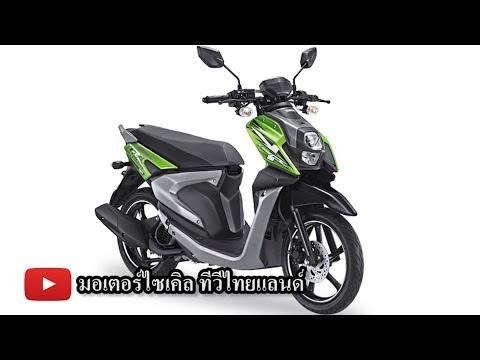 Yamaha X-Ride 125 แอ๊ดเวนเจอร์ ออโตเมติก คนไทยจะได้ใช้หรือไม่ ? : motorcycle tv thailand