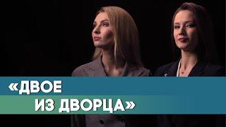 Двое из Дворца/ Лукашенко–секреты военпрома/ Политика «на удалёнке»/ Караник–кому заплатят за COVID