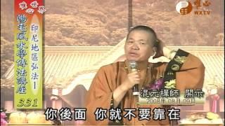 印尼地區弘法(1) 【陽宅風水學傳法講座331】| WXTV唯心電視台