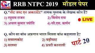 RRB NTPC 2019 MODEL PAPER #20  Live Class  General awareness