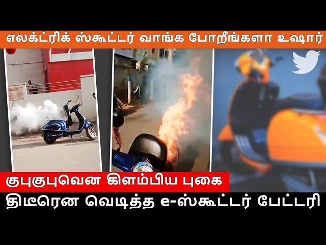 எலக்ட்ரிக் ஸ்கூட்டர் வாங்க போறீங்களா உஷார்   TamilThisai   eScooter   E-Vehicles   Viral Video  