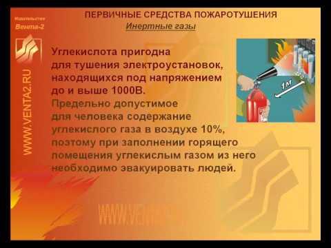 Вводный инструктаж по ПБ.avi