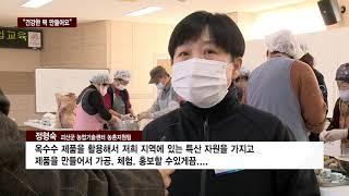 """CCS충북방송 1124 괴산군...""""건강한 떡 만들어요…"""
