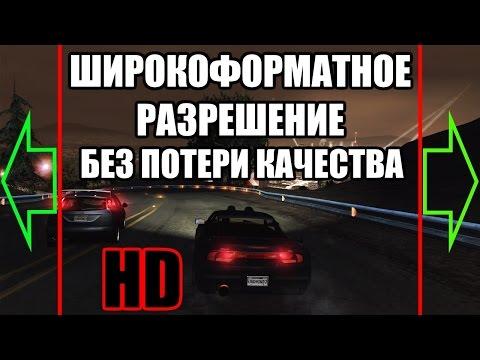ШИРОКОФОРМАТНОЕ РАЗРЕШЕНИЕ в NFS Underground 2 БЕЗ потери КАЧЕСТВА (HD) [DOWNLOAD]