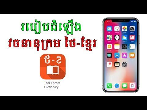 How to install thai-khmer dictionary for iPhone & iPad on ios 8/9/10 | របៀបដំឡើងវចនានុក្រម ថៃ-ខ្មែរ
