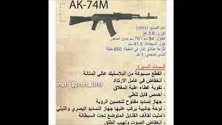 جميع أنواع عائلة سلاح الكلاشنكوف ak47
