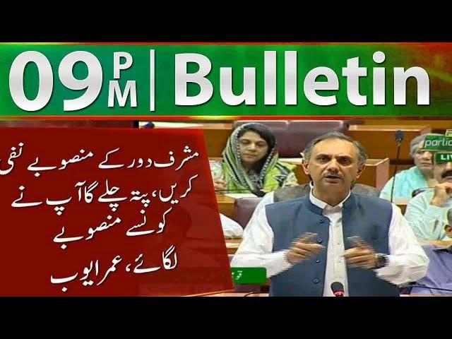 News Bulletin | 09:00 PM | 19 June 2019 | Neo News