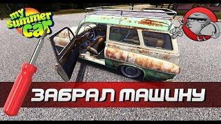 My Summer Car - ЗАБРАЛ МАШИНУ СЕБЕ
