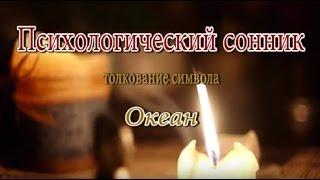 видео Сонник: океан