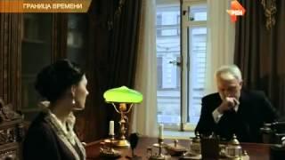 Граница времени 1 серия (2015) сериал фантастический детектив фильм смотреть онлайн