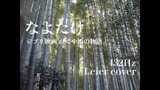 ジブリ映画『かぐや姫の物語』より グンドルフクーン 39弦 ソプラノライ...