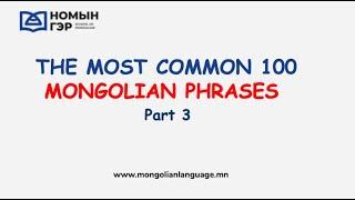 Mongolian Language: The Most Common 100 Mongolian Phrases (Part 3)