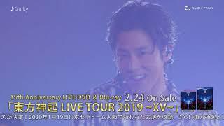 東方神起 / 東方神起 LIVE TOUR 2019 ~XV~ ダイジェスト(180sec)