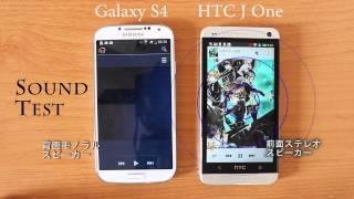 Galaxy S4 vs HTC J One HTL22