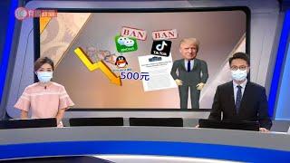 中美科技戰火燒騰訊 - 20200807 - 財經新聞 - 有線新聞 CABLE News