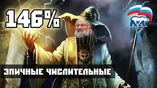 146% и волшебник Чуров [эпичные числительные]