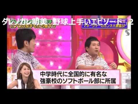【衝撃映像!野球女子】神スイング稲村亜美 ダレノガレ明美 衝