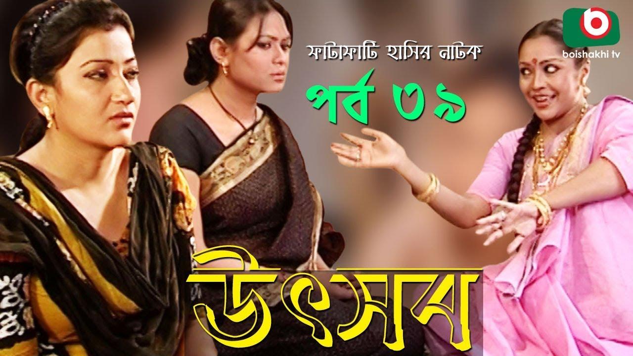 Bangla Natok | Utshob | Ep - 39 | Rahmat Ali, Intekhab Dinar, Chitralekha Guha | বাংলা নাটক