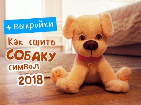 видео: Как сшить собаку - символ 2018