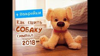 как сделать Собаку  символ 2018 года своими руками