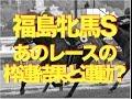 【的中】競馬予想 福島牝馬ステークス〜あの3歳レースと枠連結果が連動していた!